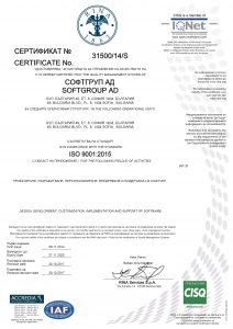 Сертифікат ISO 9001:2016 компанії Sopftgroup