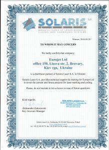 Сертификат представителя компании Solaris Laser в Украине