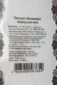 Пример термотрансферной печати на упаковке с печеньем