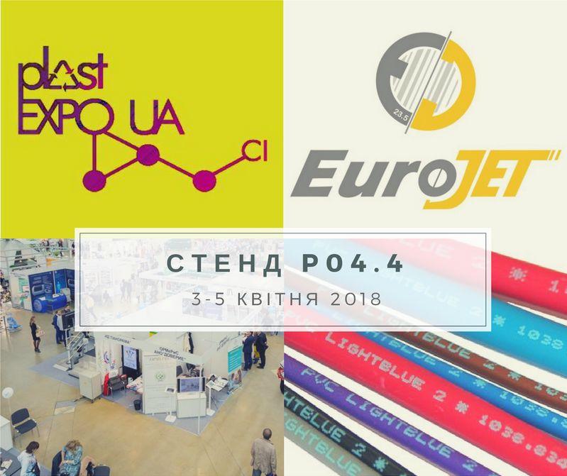 Выставка Plast Expo 2018