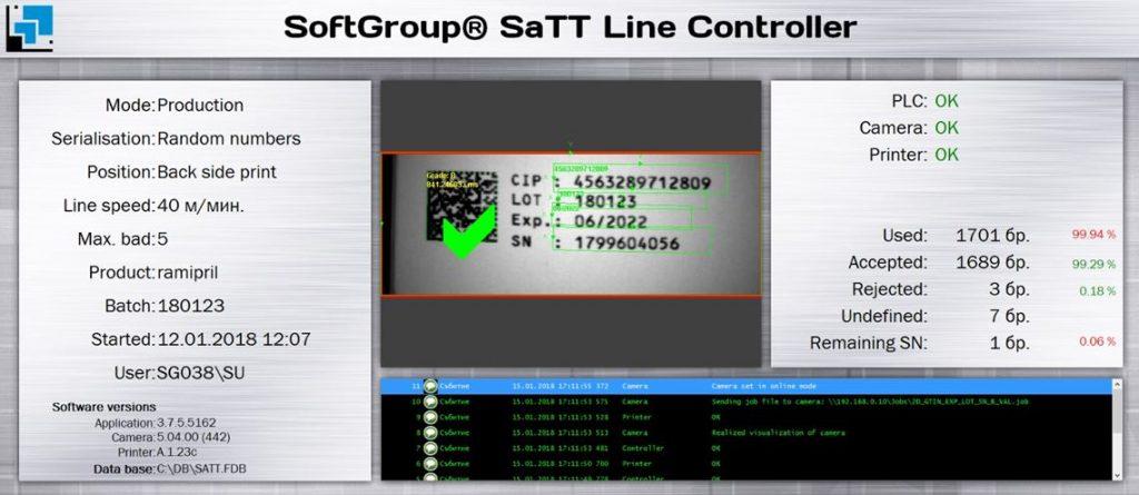 Интерфейс программы SaTT Line Controller - контроль серийных номеров на упаковке лекарств
