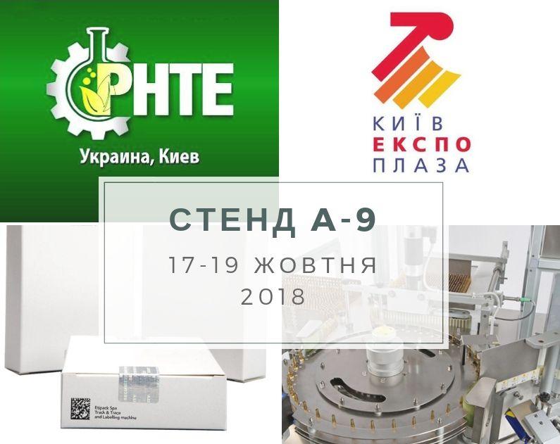 """ООО """"Евроджет"""" принимает участие в выставке Фарматехэкспо"""