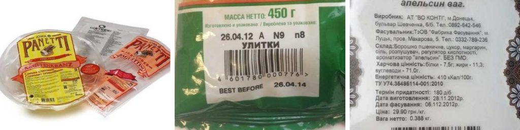Маркировка даты производства, строка годности на упаковке макарон (пленка)